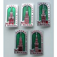 Башни Кремля ( 5 шт ).