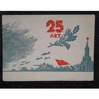 Поздравление ветерана с 25-летием Победы. 1970 г.