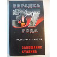 Рудольф Баландин Завещание Сталина // Серия: Загадка 1937 года
