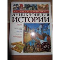 Энциклопедия истории