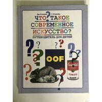 Дж. Клейн, С. Клейн. Что такое современное искусство? Путеводитель для детей