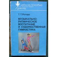 Музыкально-ритмическое воспитание и художественная гимнастика. Ротерс Т.Т.