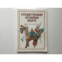 """Е. И. Смирнова. """"Госдарственная Оружейная палата"""". Рассказы для детей. Фотоиллюстрации."""