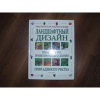 Ландшафтный дизайн. Практическая энциклопедия