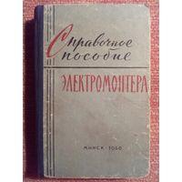 Справочное пособие электромонтера 1960 г. ред. Ф. Каштанов