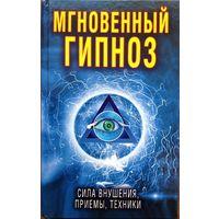 """Книга """"Мгновенный гипноз. Сила внушения, приемы, техники"""" (Зайцев В.Б.)"""