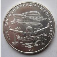 СССР. 5 рублей 1978 Плавание. Серебро. 337