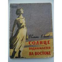 В. Китаин Осипов В. Солнце поднимается на востоке. М. Советская Россия. 1959г.