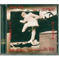 """CD Alexei Aigi & Ensemble 4'33"""" - One Second Hand (Music For Kinetic Theatre) (Jun 1999) Modern"""