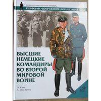 Высшее немецкое командование во второй мировой войне.