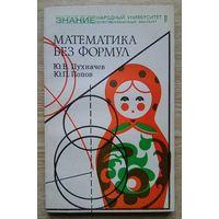Математика без формул. Выпуск 2