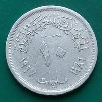 10 миллим 1967 ЕГИПЕТ