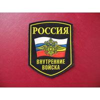 Шеврон Внутренние войска Россия (орёл)