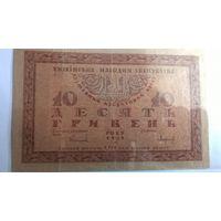 10 гривень 1918 года Скоропатский