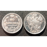 20 Копеек 1817 года СПБ ПС