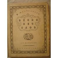 Мендельсон Песни без слов для фортепиано (тетради 1-8) 1953г