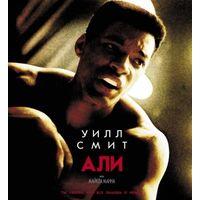 Фильмы: Али (Лицензия, DVD)
