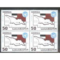 Грузия Годовщина принятия в ООН 50 руб (квартблок) 1993 г