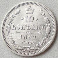 Россия, 10 копеек 1867 года, СПБ HI