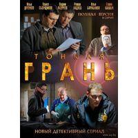 Тонкая Грань. Все 8 серий. (реж. Тимур Кабулов, 2008) Скриншоты внутри.