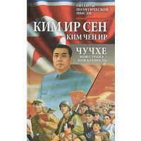 Ким Ир Сен. Чучхе. Моя страна - моя крепость