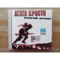 АГАТА КРИСТИ – Второй фронт (1997, CD)