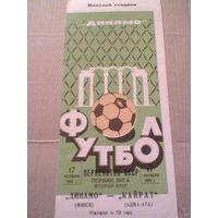 1975 год Динамо Минск--Кайрат Алма-Ата