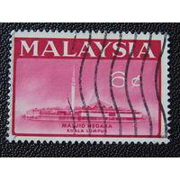 Малайзия 1965 г.