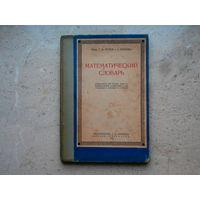 Математический словарь издательство 1923 Л.Д. Френкель Москва / Петроград, 128 страниц.