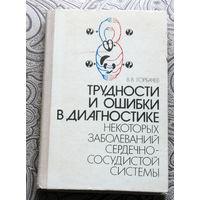 В.В.Горбачёв Трудности и ошибки в диагностике некоторых заболеваний сердечно-сосудистой системы.