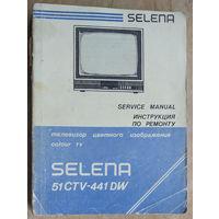 Selena 51CTV-441 DW. Инструкция по ремонту.