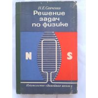 Н. Е. Савченко. Решение задач по физике. Пособие для поступающих в вузы.