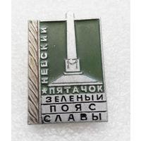 Зеленый Пояс Славы. Невский пятачок. ВОВ #0164-WP4