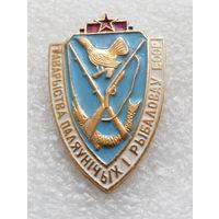 БООР. Общество охотников и рыболовов БССР #0733-OP16