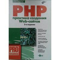 PHP. Практика создания Web-сайтов (+ CD-ROM)