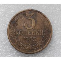 3 копейки 1985 СССР #04