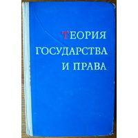 Теория государства и права .  1965 год изд.