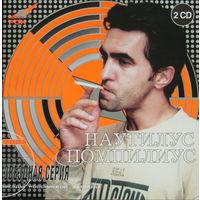 Nautilus Pompilius (Наутилус Помпилиус) - Звездная Серия 2001 (2001, 2xAudio CD)