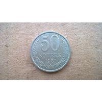 СССР 50 копеек, 1981г. (U-бцу)