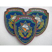Шевроны. МЧС Беларусь. цена за 1 шт.