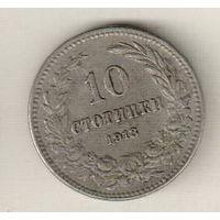 Болгария 10 стотинка 1913