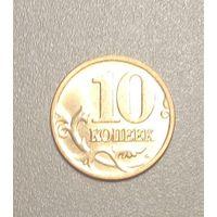 Россия. 10 копеек 2006 м магнит