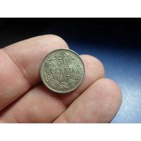 50 пенни 1917 года (S) Российская Империя для Финляндии без корон