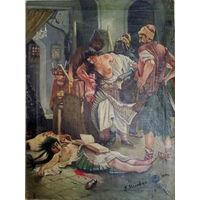 """Картина """"Болгарские мученицы"""" копия. Старая. Маковский"""
