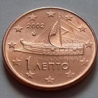1 евроцент, Греция 2002 г., AU