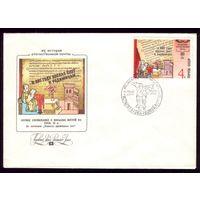 Комплект из 5 КПД 1978 год История почты