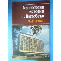 Хронология истории г. Витебска