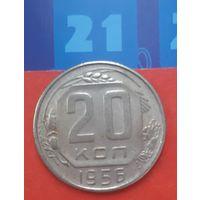 20 копеек 1956 года. СССР.