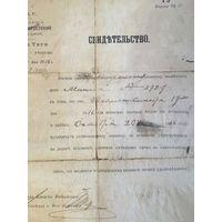 Свидетельство Московско-Брестской железной дороги 1916 год Минск