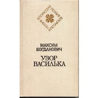 Максим Богданович. Узор василька.Издание 1985 года.